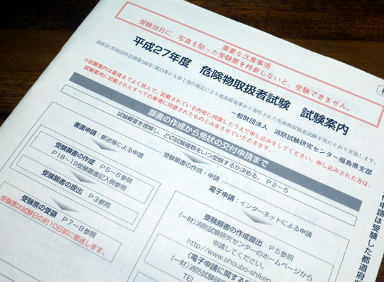 01危険物試験受験要項.jpg