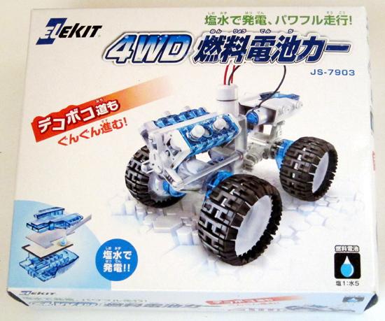 01fuel_cell_powerd_car_elek.jpg