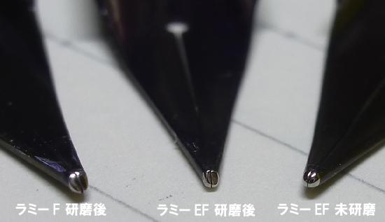 01lamyラミー万年筆ペン先比.jpg