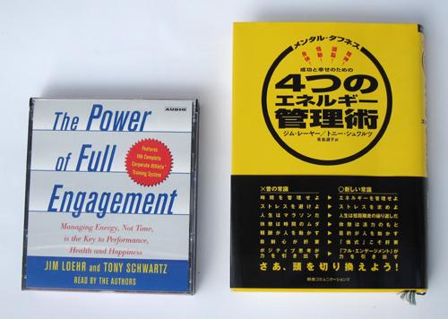 01power_of_full_engagemant_.jpg
