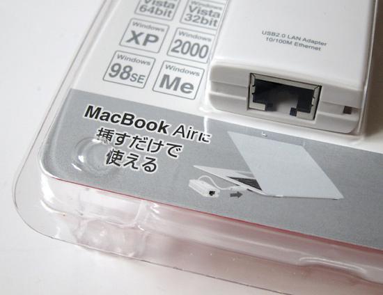 02Macbookair_LAN.jpg