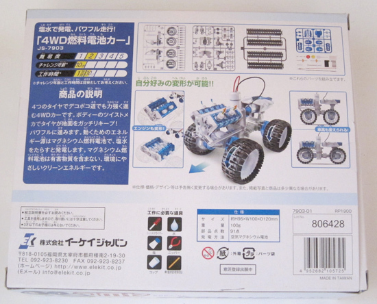 02fuel_cell_car_contents.jpg