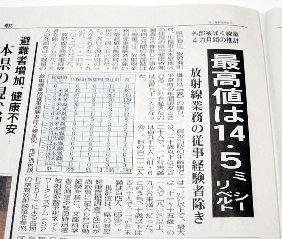 02newspaper_radioactive.jpg