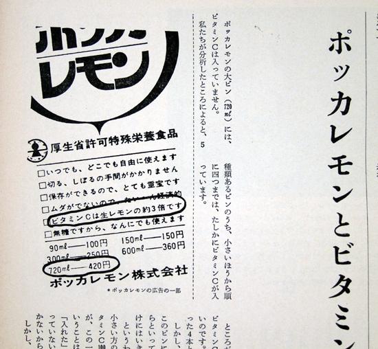 02pocca_lemon_kiji.jpg