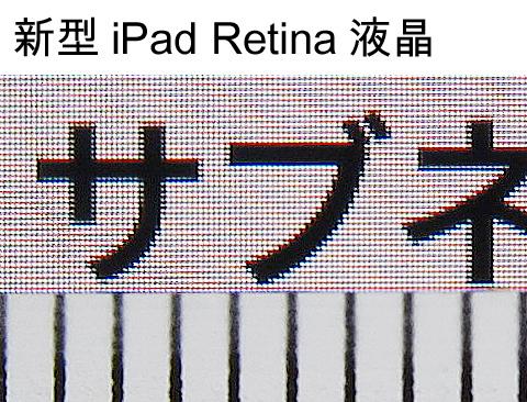 03ipad_retina_liquidcrystal.jpg