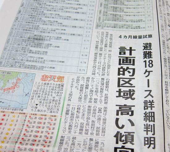 03newspaper_radioactives.jpg