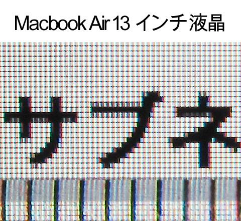 04MacbookAir_liquidcrystal.jpg