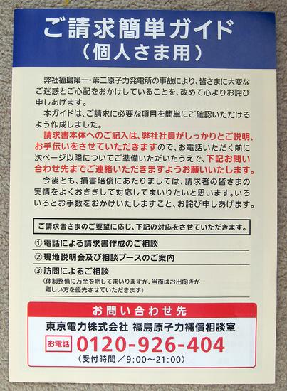 04tepco_guide.jpg