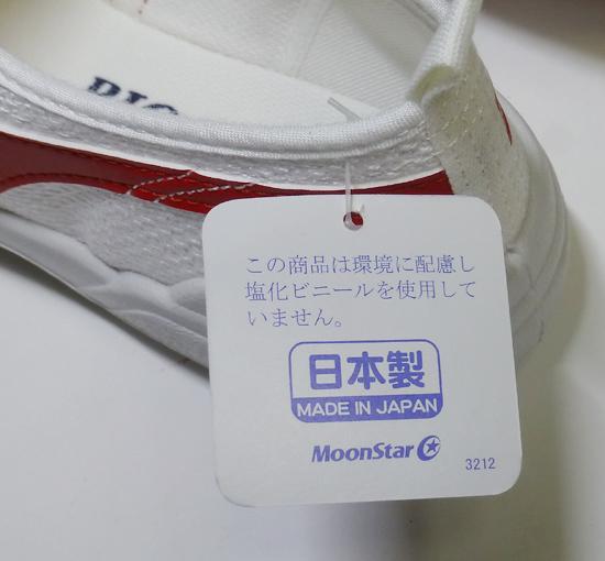 05ムーンスター靴日本製.jpg