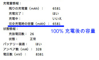 05_100percent_battery_charg.jpg