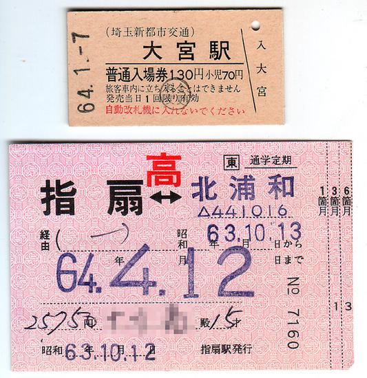 06syowa_last_day_ticket.jpg