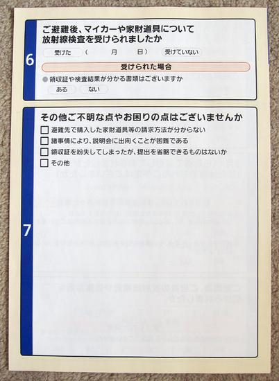 06tepco_survey2.jpg
