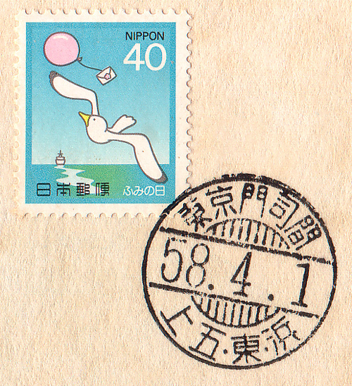 06tokyo_moji_railway_stamp.jpg