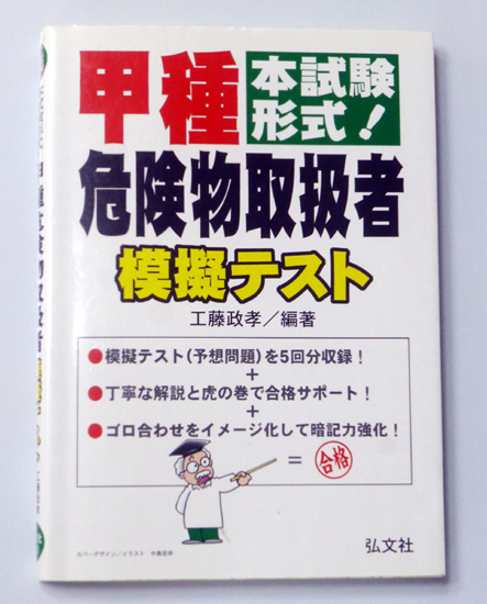 09甲種危険物取扱者模擬テス.jpg