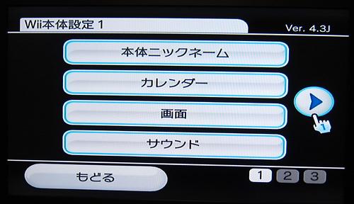 09wii_hontai2.jpg