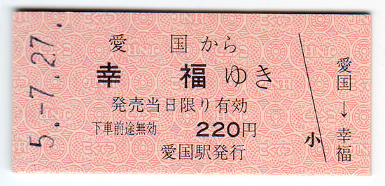 10aikoku_kofuku_ticket.jpg