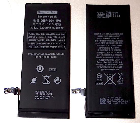 10iPhone6交換用リチウムイオンポリマー電池2200mAh.jpg