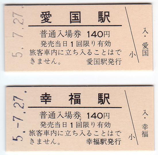 11aikoku_kofuku_enteracne.jpg