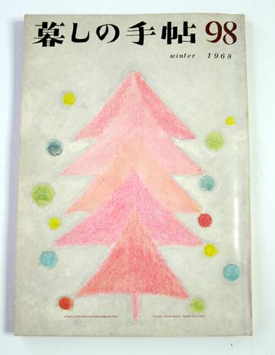 12kurashinotecho_1968.jpg