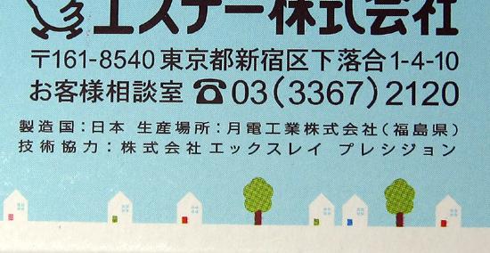 12production_japan.jpg
