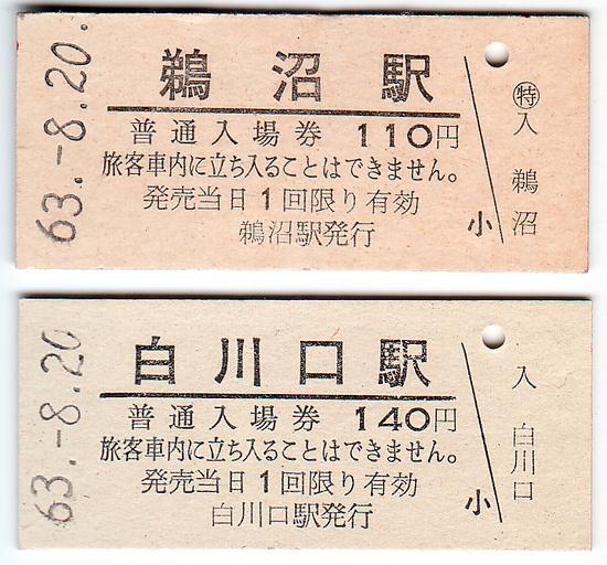 13unuma_shirakawaguti.jpg