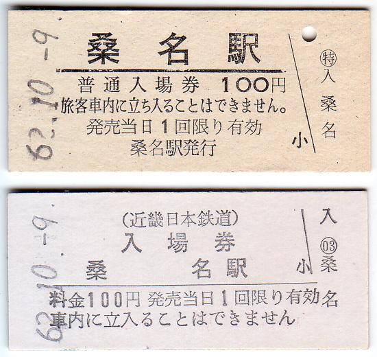 14kuwana_enterance_ticket.jpg