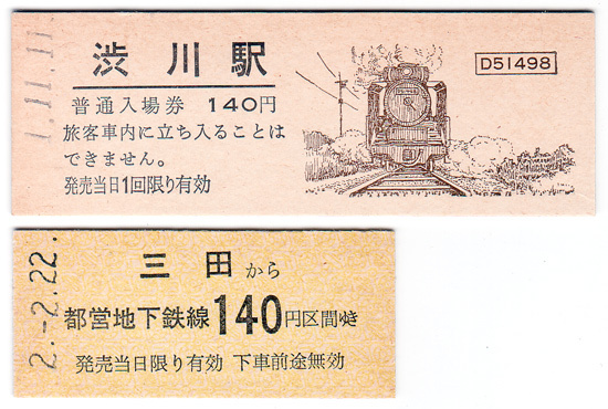 19_11111_2222_ticket.jpg
