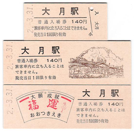 20ootuki_station_ticket.jpg