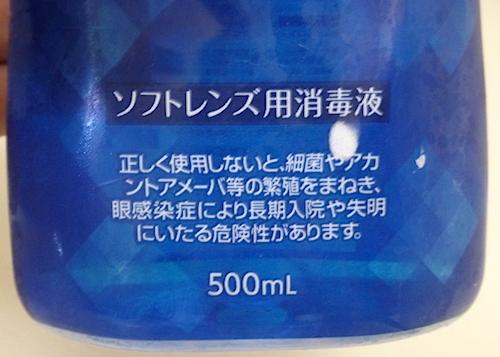 ソフトレンズ洗浄液ロート.JPG