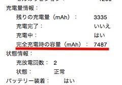 afterreplacecapacity.jpg
